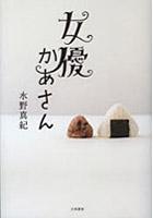 水野真紀出演:女優かあさん