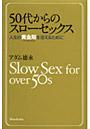 50代からのスローセックス 人生の黄金期を迎えるために