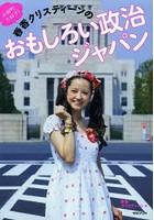 春香クリスティーン出演:永田町大好き!春香クリスティーンのおもしろい政治ジャパン