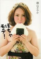 磯山さやか出演:ぽちゃモテ!