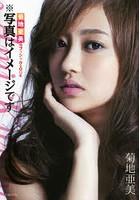 菊地亜美出演:※写真はイメージです