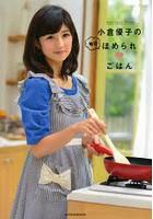 小倉優子出演:小倉優子の毎日ほめられ・ごはん