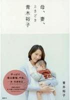 青木裕子出演:母、妻、ときどき青木裕子