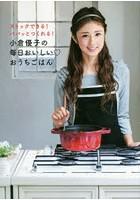 小倉優子出演:小倉優子の毎日おいしい・おうちごはん