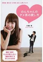 川崎希出演:のんちゃんのダメ男の愛し方