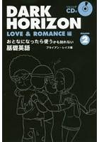 DARK HORIZON おとなになったら使うかも知れない基礎英語 SEASON2