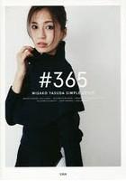 安田美沙子出演:#365