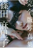 篠田麻里子出演:Memories