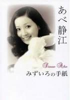 あべ静江出演:みずいろの手紙