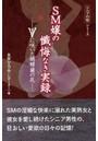 SM嬢の懺悔なき実録 Vに咲いた胡蝶蘭の花