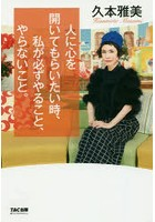 久本雅美出演:人に心を開いてもらいたい時、私が必ずやること、やらないこと。