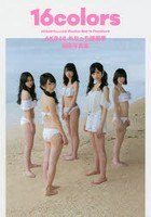 16colors AKB48れなっち総選挙選抜写真集