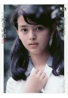 岡田奈々出演:二度目の初恋