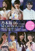 乃木坂46 SELECTION PART6