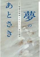 黒田福美出演:夢のあとさき