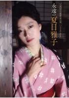 夏目雅子出演:永遠の夏目雅子