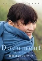 綾瀬はるか出演:Document2015-2018