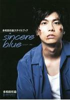sincere blue 多和田任益スタイルブック