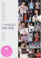 乃木坂46真夏の残像