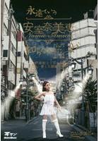 安室奈美恵出演:永遠ていう安室奈美恵なんて知らなかったよね。