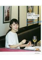 宮崎あおい出演:宮崎あおい世界をいただきます