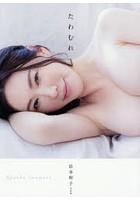 岩本和子出演:たわむれ