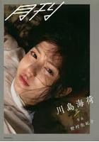 川島海荷出演:月刊川島海荷・元