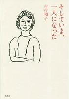吉行和子出演:そしていま、一人になった