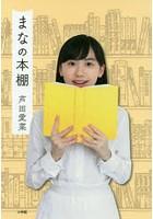 芦田愛菜出演:まなの本棚
