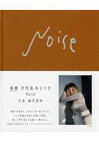 真木よう子出演:Noise
