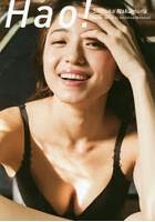 中村静香出演:Hao!