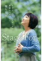 堀ちえみ出演:Stage