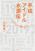 宮沢りえ出演:平成アイドル水滸伝