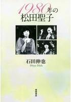 松田聖子出演:1980年の松田聖子