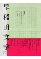 早稲田文学 2020年夏号