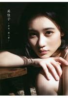 莉佳子-少女、第二章- 佐々木莉佳子写真集