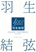 羽生結弦SEASON PHOTOBOOK Ice Jewels 2019-2020
