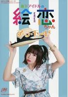 地下アイドルの絵恋ちゃんア・ラ・モード 絵恋ちゃん写真集vol.2+CD