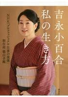 吉永小百合出演:吉永小百合私の生き方