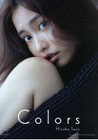 佐野ひなこ出演:Colors