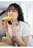 いつのまにか 乃木坂46卒業記念堀未央奈1stフォトブック