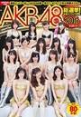 AKB48総選挙!水着サプライズ発表 2016