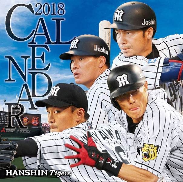卓上 阪神タイガース 2018年カレンダー