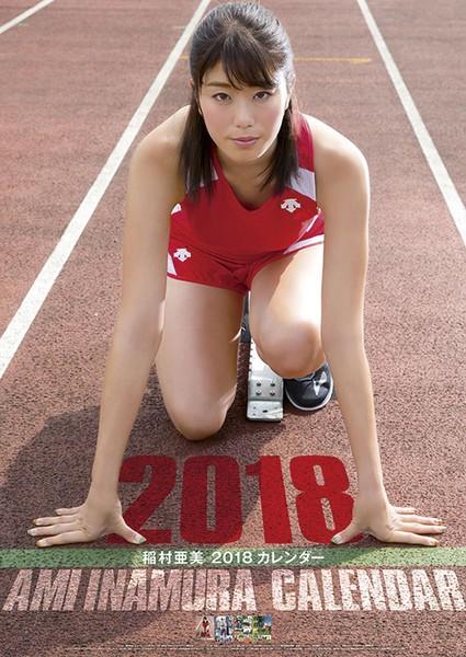 稲村亜美 2018年カレンダー