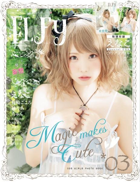 ELFy(エルフィ)Vol.3
