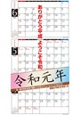 令和新元号改元記念壁掛け3か月スケジュール 2019年カレンダー