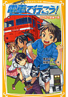 電車で行こう! 60円で関東一周