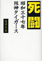 死闘 昭和三十七年阪神タイガース