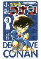 小説名探偵コナン CASE3