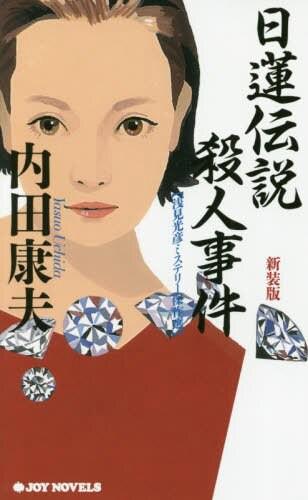 日蓮伝説殺人事件 新装版